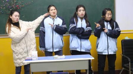 校园剧:老师检查同学们的作业,她们各种理由来搪塞老师,太逗了