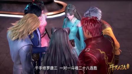 斗罗大陆:唐三的实力史无前例,在大斗魂场也是第一位28连胜魂师!