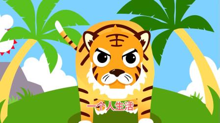 PlayLearn动物儿歌:最厉害的捕猎者 小朋友们你们知道最厉害的捕猎者是什么动物吗