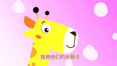 PlayLearn动物儿歌:名模长颈鹿 小朋友们你们知道长颈鹿很美吗 像一个模特呢