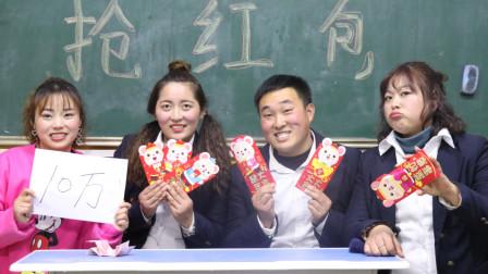 校园剧:老师和同学们玩抢红包游戏,没想小楠抢了10万红包,真牛