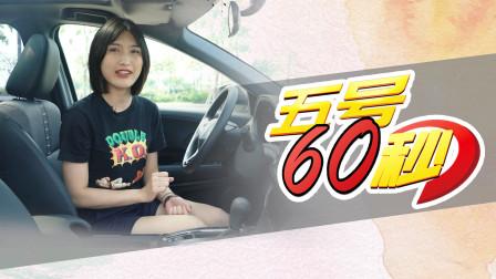 【五号60秒】东风本田XR-V的内饰有什么优缺点,值得买吗?-五号频道