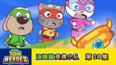汤姆猫英雄小队第二十四集 神秘背包世界