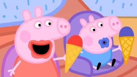 儿童早教故事:小猪佩奇吃超多雪糕冰淇淋,可最后怎么生病了?
