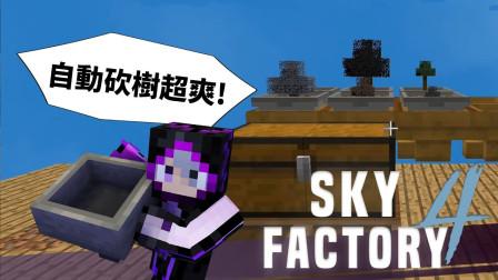 我的世界 模组包生存 - 天空工厂4 4 自动化工厂的第一步