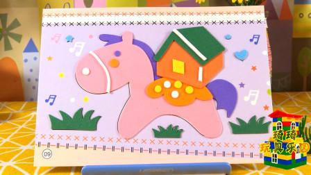 手贴画玩具,一起动手做一个小木马