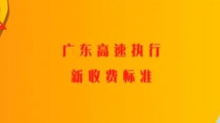 广州早晨 2020 广东高速执行新收费标准