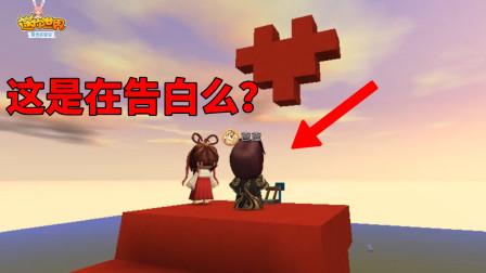 迷你世界:大胆用表白神器告白,没想到结局竟然是这样!