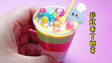 教你用起泡胶自制盲袋彩虹布丁奶茶,混出颜色太奇葩,天呐!无硼砂
