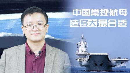 施佬胡诌:中国常规航母,造多大最合适
