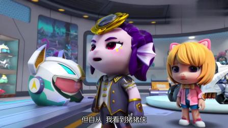猪猪侠:黑珍珠的回忆与小猪猪初次见面的情景,声张正义,厉害了!