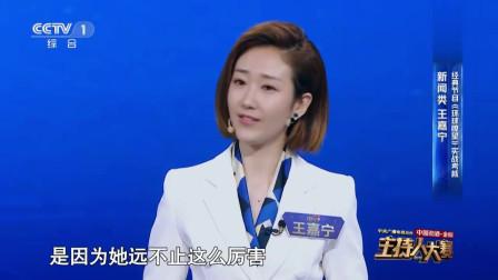 综艺:主持人大赛气质美女演讲太出彩,连董卿都连连夸赞