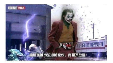【假面骑士】用假面骑士的方式打开小丑