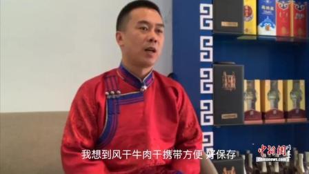 """内蒙古牧民成""""网红"""",他卖牛肉干一年能买4套房"""