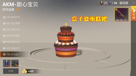 和平精英:首款盒子皮肤上线,蛋糕造型颜值很高,太刺激了!
