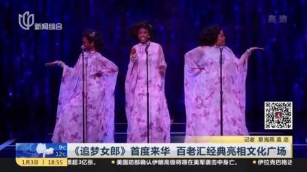 视频|《追梦女郎》首度来华 百老汇经典亮相文化广场