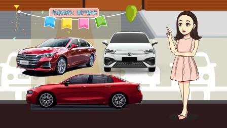 购车我帮你 :2019国产轿车年度大盘点!这几款必买!-新车评