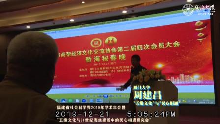 """周建昌:海丝视野中的""""五缘文化""""与""""民心相通"""""""