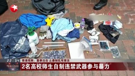 视频|香港观察: 重拳出击 止暴制乱有章法