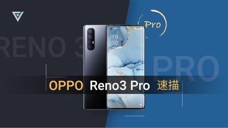 OPPO Reno 3 Pro 速描