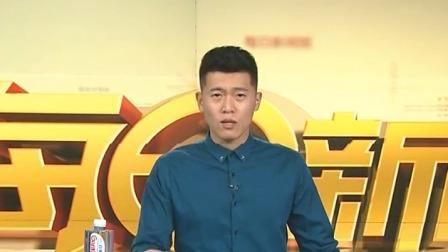 云南:重视体育教育 上调体育中考分数 每日新闻报 20200103 高清版