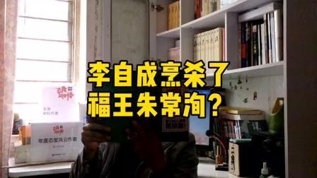 明朝福王朱常洵是被李自成烹杀了吗