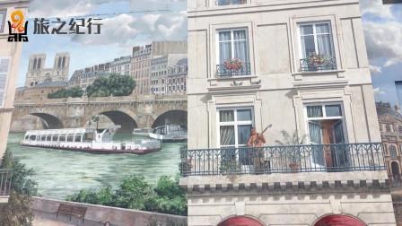 假装在法国!巨幅法国街景风景画贴上建筑物外墙