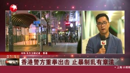 视频|香港重拳出击 止暴制乱有章法: 止暴制乱成效逐步显现