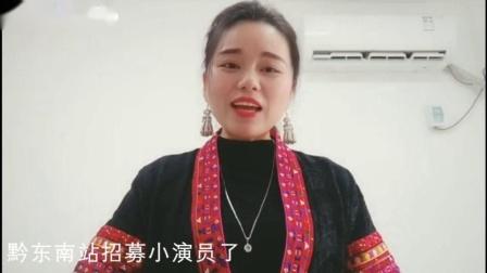 湖南娱乐频道《跟着课本去旅行》黔东南站需传7