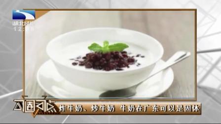 炸牛奶、炒牛奶……没想到我们用来喝的牛奶,在广东可以是固体!