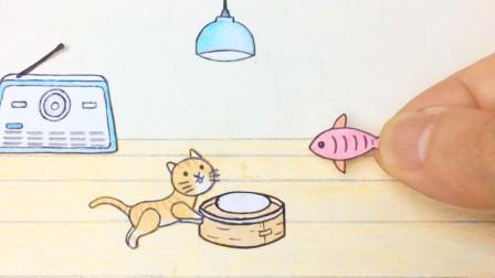 手绘定格动画纸上养猫,从抓鱼开始,给猫做一道美味清蒸鱼