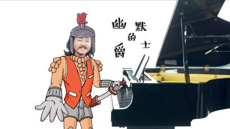 新爱琴流行钢琴课堂 第二季:第107课《幽默的爵士》讲解