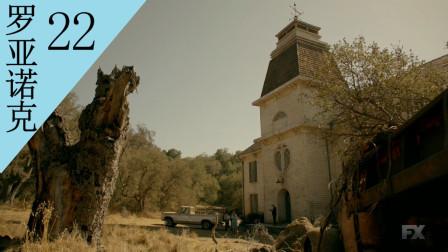 【八戒】速讲《美国恐怖故事》第22期,第六季拉开序幕,我的罗亚诺克噩梦!
