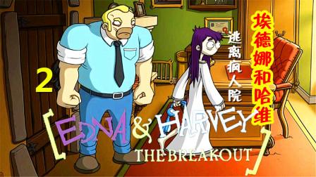 [五花喔]埃德娜和哈维:逃离疯人院-2-年度版-手绘风格冒险解谜游戏