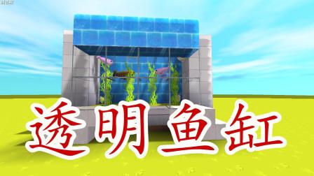 迷你世界 透明鱼缸制作教程,每天都可以看着鱼睡觉