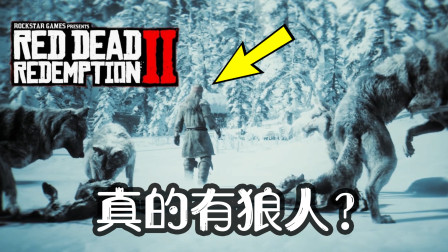 """[小煜]荒野大镖客2 我终于抓到传说中的""""狼人""""了!"""