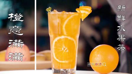 揭秘奶茶店的水果茶霸气橙子为什么卖这么贵?制作麻烦步骤多,天然食材无添加,橙意满满。小白学奶茶6-2