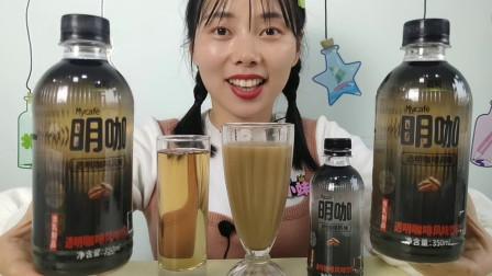 """美食拆箱:小姐姐喝""""透明咖啡"""",色泽似茶水,清新微苦有奶味"""