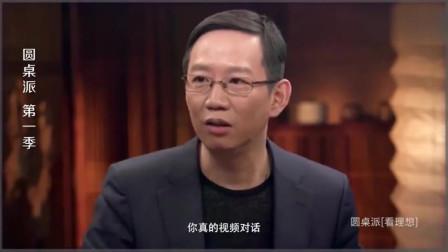 圆桌派:吴晓波为什么被抓,窦文涛笑翻了