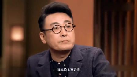 圆桌派:吴晓波:当你碰到一个阶层跟你差很多的人,你真的就是无话可说了