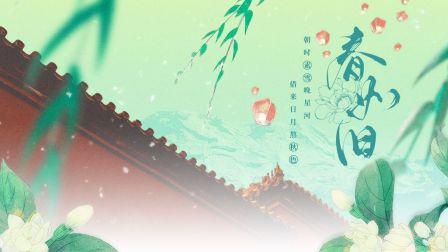 【柚子茶 | 宫墙柳】春如旧(剧情版) | 知乎「为什么后宫中嫔妃们一定要争宠」