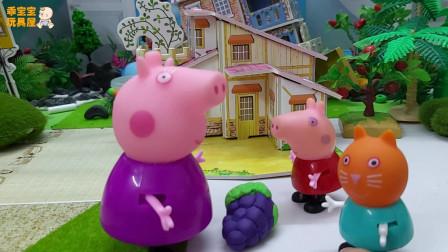 《小猪佩奇》小故事,猪爷爷想吃葡萄,佩奇会帮他洗吗?