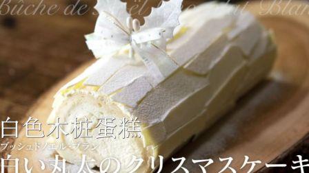 【中文字幕】白色木桩蛋糕 -Chocolate Cacao