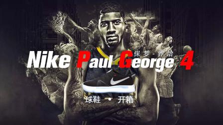 "PG4全网首拆|代表""Nike""对保罗乔治说声 对不起!"