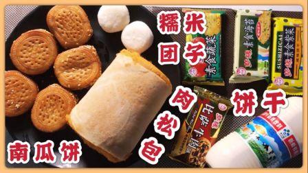 粘唧唧的南瓜饼,肉松面包 糯米团子 李子园甜牛奶 南瓜饼 饼干   EE吃播