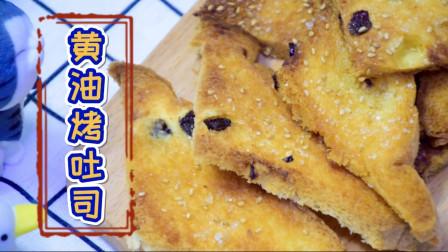 黄油蜂蜜烤吐司片,香酥美味,好吃到起飞