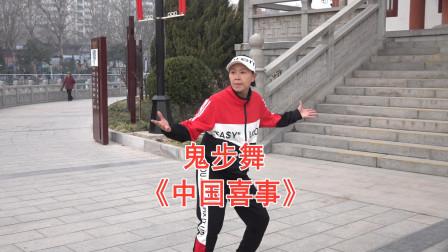 好看的拜年广场舞《中国喜事》