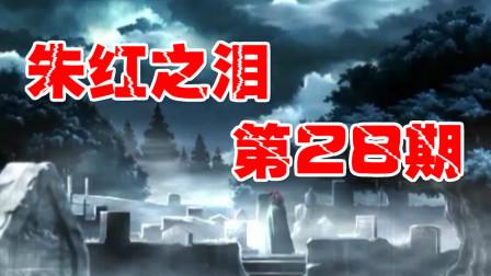 木子小驴解说《PSP英雄传说朱红之泪》冒牌的麦尔攻略第二十八期