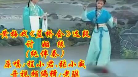 """黄梅戏《蓝桥会》选段""""讨姻缘""""-纯伴奏"""