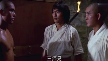 少林寺十八铜人:少龙要去闯十八铜人阵,三师兄决定陪他一起去